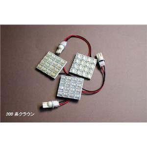 LEDルームランプ トヨタ マジェスタ URS206 UZS207 (48発)の詳細を見る