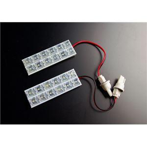 LEDバイザーランプ24発 マークX GRX120/GRX125/GRX121の詳細を見る