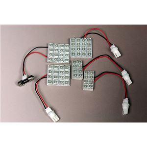 LEDルームランプ ダイハツ ソニカ L405S L415S (64発)の詳細を見る