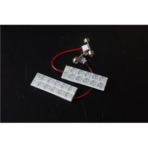 LEDルームランプ ホンダ ライフ JC1 JC2 (24発)の詳細を見る