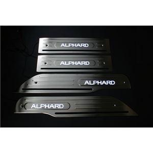 LEDスカッフプレート トヨタ アルファード ANH20 ANH25 GGH20 GGH25の詳細を見る