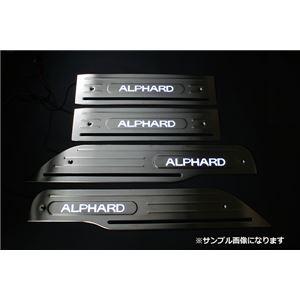 LEDスカッフプレート トヨタ ヴェルファイア ANH20 ANH25 GGH20 GGH25の詳細を見る