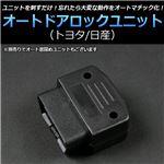 OBD2オートドアロックシステム 日産 ノート E12系