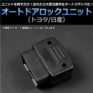 OBD2オートドアロックシステム トヨタ ヴァンガード ACA33W系 GSA33W系の詳細を見る