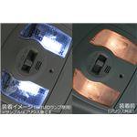 ルームランプレンズ トヨタ ベルタ KSP92/NCP96 SCP92