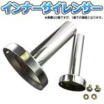 インナーサイレンサー 90Φ ステンレス製 汎用(実寸外径約87mm)
