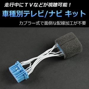 ホンダ オデッセイ RB1/RB2 専用 TV/NVキット テレビナビキットの詳細を見る