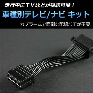 ホンダ CR-V RD4/RD5 専用 TV/NVキット テレビナビキット TNK-H4-33の詳細を見る