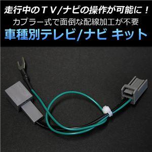 ダイハツ 専用 TV/NVキット テレビナビキット TNK-HD1-02の詳細を見る