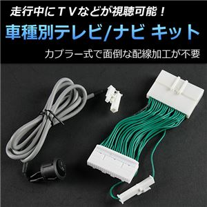 日産 デュアリス J10 専用 TV/NVキット テレビナビキットの詳細を見る