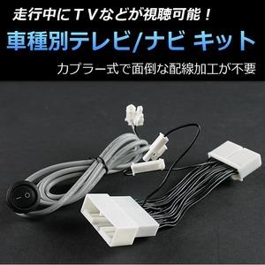 トヨタ プリウスα ZVW40W/ZVW41W 専用 TV/NVキット テレビナビキットの詳細を見る