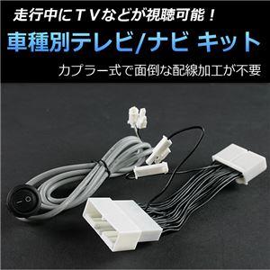トヨタ マークXジオ GGA10/ANA10/ANA15 専用 TV/NVキット テレビナビキット TNK-T1-17の詳細を見る