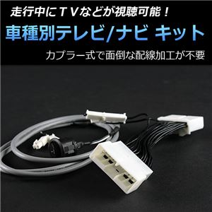 トヨタ クラウンロイヤル GRS180/181/182/183 専用 TV/NVキット テレビナビキット TNK-T2-01の詳細を見る