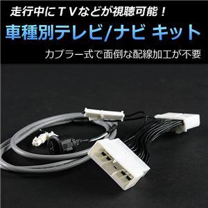 トヨタ マークXジオ GRX120/121/125 専用 TV/NVキット テレビナビキットの詳細を見る