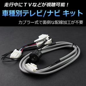 トヨタ 専用 TV/NVキット テレビナビキットの詳細を見る