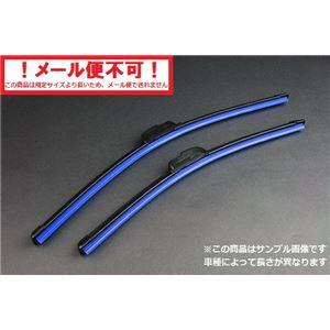 エアロカラー ワイパーブレード (ブルー) 2本セット 三菱 コルト (02/11~)の詳細を見る