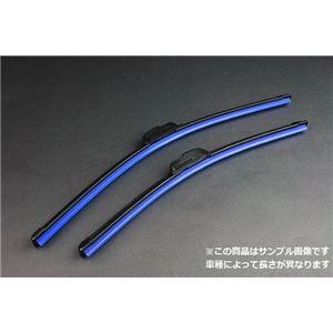 エアロカラー ワイパーブレード (ブルー) 2本セット ダイハツ ミラ ジーノ 1000 (02/8~04)の詳細を見る