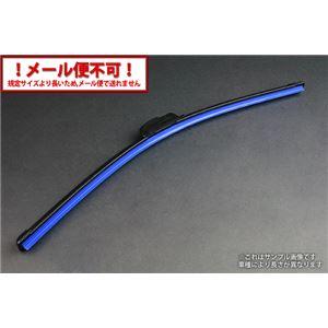 エアロカラー ワイパーブレード (ブルー) 単品売り 22インチの詳細を見る