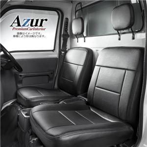 (Azur)フロントシートカバー ダイハツ ハイゼットトラック S200系 ヘッドレスト分割型