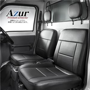 [Azur]フロントシートカバー マツダ スクラムトラック DG63T (H24.6~) ヘッドレスト分割型の詳細を見る