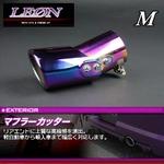 [LEON/レオン] マフラーカッター シングル タイプM