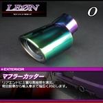 [LEON/レオン] マフラーカッター シングル タイプO