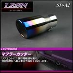 [LEON/レオン] マフラーカッター シングル タイプSP-A2