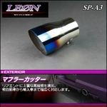 [LEON/レオン] マフラーカッター シングル タイプSP-A3
