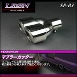[LEON/レオン] マフラーカッター シングル タイプSP-B4