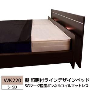 パネル型ラインデザインベッド WK220(S+SD) SGマーク国産ボンネルコイルマットレス付 ダークブラウン