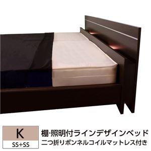 棚 照明付ラインデザインベッド K(SS+SS) 二つ折りボンネルコイルマットレス付 ホワイト