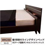 棚 照明付ラインデザインベッド WK230(SS+D) SGマーク国産ボンネルコイルマットレス付 ダークブラウン