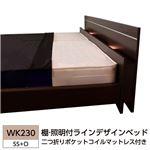 棚 照明付ラインデザインベッド WK230(SS+D) 二つ折りポケットコイルマットレス付 ダークブラウン