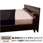 棚 照明付ラインデザインベッド WK240(SD+SD) SGマーク国産ボンネルコイルマットレス付 ダークブラウン