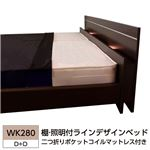 棚 照明付ラインデザインベッド WK260(SD+D) 二つ折りポケットコイルマットレス付 ダークブラウン