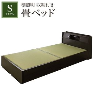 棚照明 収納付き畳ベッド シングル ダークブラウン    - 拡大画像