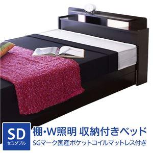 棚W照明 収納付きベッド セミダブル SGマーク国産ポケットコイルマットレス付 ブラック