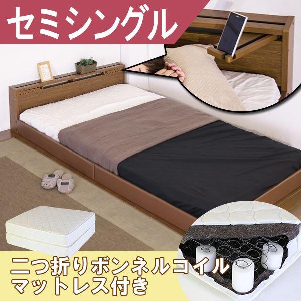 セミシングルの安くて小さいベッド『棚テーブル付きフロアベッド セミシングル 二つ折りボンネルコイルスプリングマットレス付 』