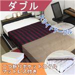 棚テーブル引出付きベッド ダブル 二つ折りポケットコイルスプリングマットレス付 【本体:ブラック 棚板:ブラウン】