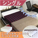 棚テーブル引出付きベッド シングル 二つ折りポケットコイルスプリングマットレス付 【本体:ブラック 棚板:ブラウン】