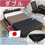 棚テーブル引出付きベッド ダブル SGマーク付国産ボンネルコイルスプリングマットレス付 【ブラック】