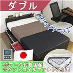 棚テーブル引出付きベッド ダブル SGマーク付国産ポケットコイルスプリングマットレス付 【ブラック】
