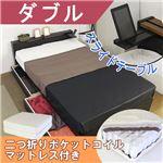 棚テーブル引出付きベッド ダブル 二つ折りポケットコイルスプリングマットレス付 【ブラック】