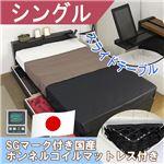 棚テーブル引出付きベッド シングル SGマーク付国産ボンネルコイルスプリングマットレス付 【ブラック】