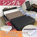 棚テーブル引出付きベッド シングル 二つ折りポケットコイルスプリングマットレス付 【ブラック】