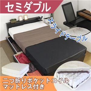 棚テーブル引出付きベッド セミダブル 二つ折りポケットコイルスプリングマットレス付 【ブラック】 - 拡大画像