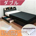 棚 照明 コンセント 引き出し付き デザインベッド ダブル 二つ折りポケットコイルスプリングマットレス付 【ブラック】