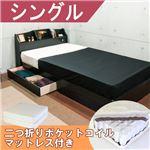 棚 照明 コンセント 引き出し付き デザインベッド シングル 二つ折りポケットコイルスプリングマットレス付 【ブラック】