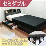 棚 照明 コンセント 引き出し付き デザインベッド セミダブル 二つ折りボンネルコイルスプリングマットレス付 【ブラック】