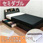 棚 照明 コンセント 引き出し付き デザインベッド セミダブル 二つ折りポケットコイルスプリングマットレス付 【ブラック】